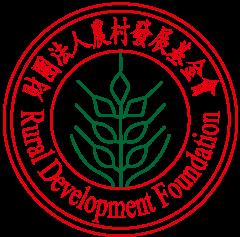農村發展基金會